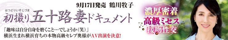 初撮り五十路妻ドキュメント 鶴川牧子/2020年 9月17日発売