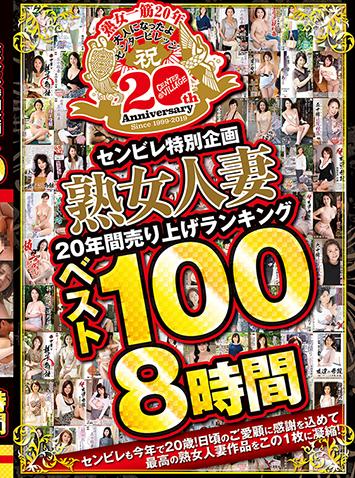 センビレ特別企画 熟女人妻20年間売り上げランキング ベスト100 8時間
