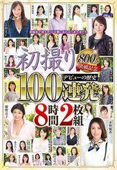 初撮り800人突破記念 デビューの歴史 100連発8時間2枚組オムニバス/
