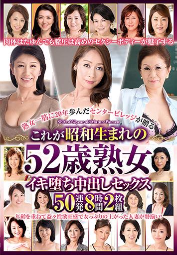 熟女一筋に20年歩んだセンタービレッジが贈る これが昭和生まれの52歳熟女 イキ堕ち中出しセックス50連発8時間2枚組