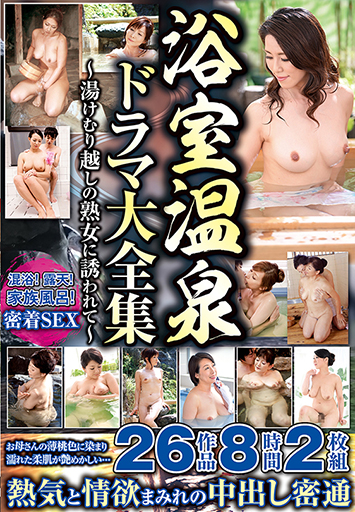 浴室温泉ドラマ大全集~湯けむり越しの熟女に誘われて~ 26作品8時間2枚組