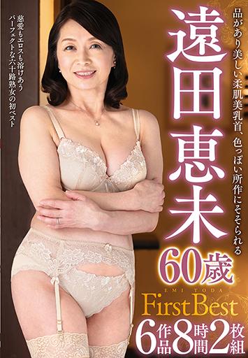 遠田恵未60歳 First Best 6作品8時間2枚組遠田恵未/