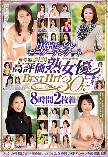 月刊センビレモニターアンケート番外編2020高評価熟女優BEST HIT30人8時間2枚組 ABBA-495