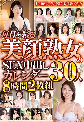 毎日を彩る美顔熟女のSEX中出しカレンダー 30人8時間2枚組