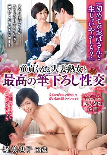 「初めてがおばさんと生じゃいやかしら?」童貞くんが人妻熟女と最高の筆下ろし性交