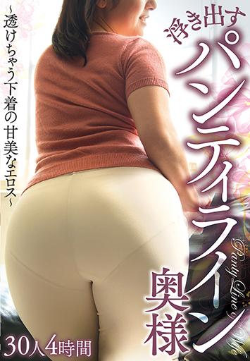 浮き出すパンティライン奥様~透けちゃう下着の甘美なエロス~ 30人4時間オムニバス/