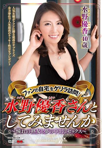 ファンの自宅をゲリラ訪問!水野優香さんとしてみませんか~憧れの熟女と夢の中出しセックス~ EUUD-30