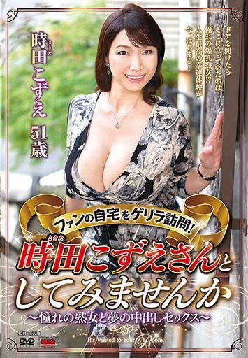 ファンの自宅をゲリラ訪問!時田こずえさんとしてみませんか~憧れの熟女と夢の中出しセックス~ EUUD-33