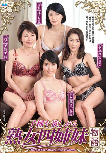 子種を欲しがる熟女四姉妹物語