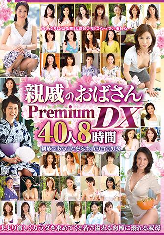 親戚のおばさんPremium DX 40人8時間 HHEDX-06