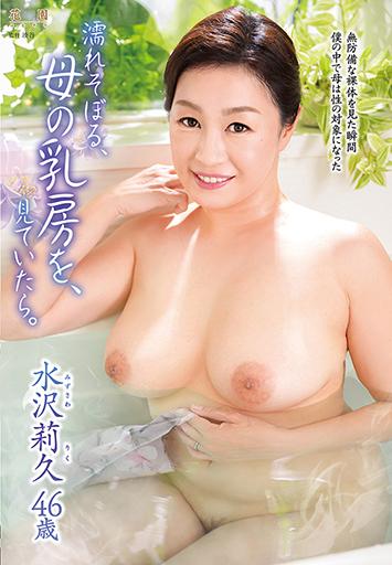 濡れそぼる、母の乳房を、見ていたら。 HONE-250