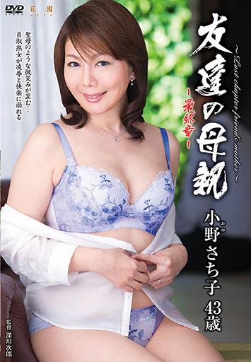 友達の母親~最終章~小野さち子/