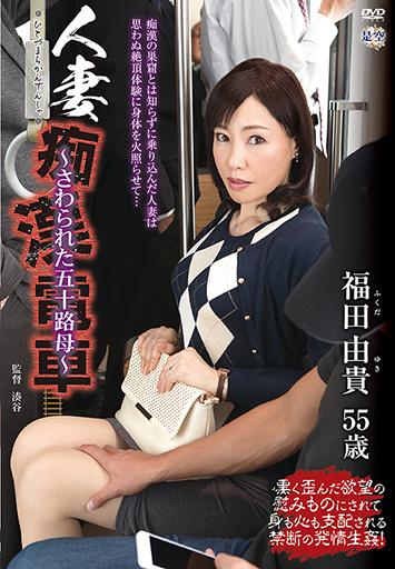 人妻痴漢電車~さわられた五十路母~福田由貴/