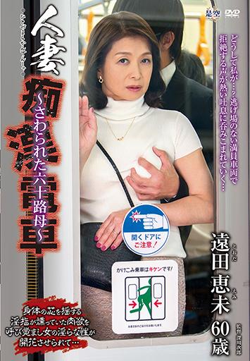 人妻痴漢電車~さわられた六十路母~遠田恵未/