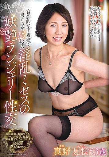 官能的な下着姿で男たちを惑わせる淫乱ミセスの妖艶ランジェリー性交