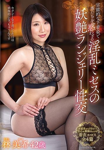 官能的な下着姿で男たちを惑わせる淫乱ミセスの妖艶ランジェリー性交 IWAN-05