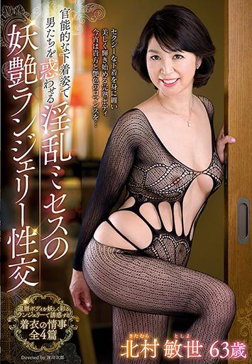 官能的な下着姿で男たちを惑わせる淫乱ミセスの妖艶ランジェリー性交 IWAN-06