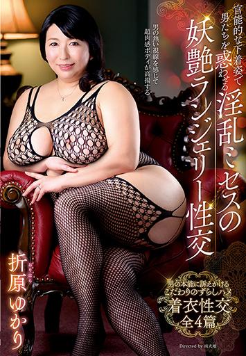 官能的な下着姿で男たちを惑わせる淫乱ミセスの妖艶ランジェリー性交 IWAN-09