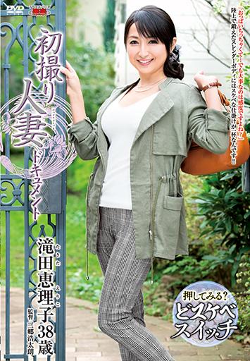 初撮り人妻ドキュメント滝田恵理子/
