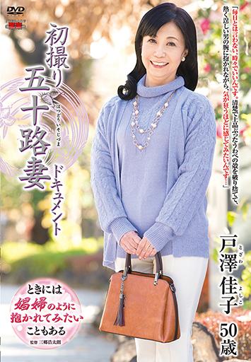 初撮り五十路妻ドキュメント戸澤佳子/