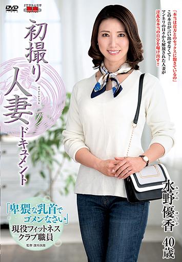 初撮り人妻ドキュメント水野優香/
