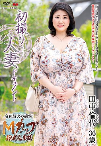 初撮り人妻ドキュメント田中倫代/