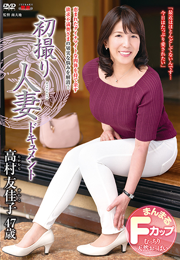 初撮り人妻ドキュメント高村友佳子/