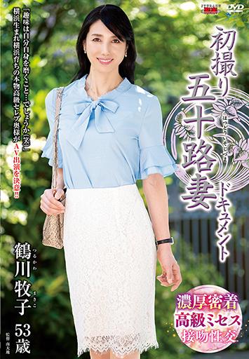 初撮り五十路妻ドキュメント鶴川牧子/