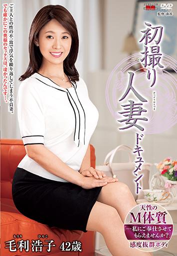 初撮り人妻ドキュメント 毛利浩子 JRZD-995