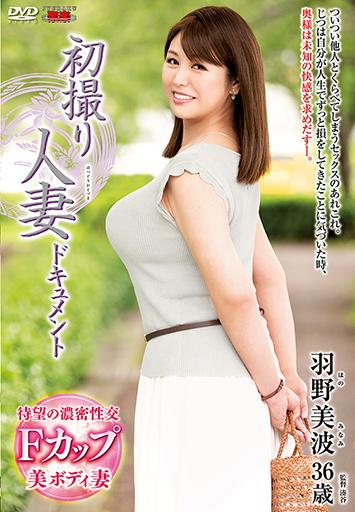 初撮り人妻ドキュメント 羽野美波 JRZD-996