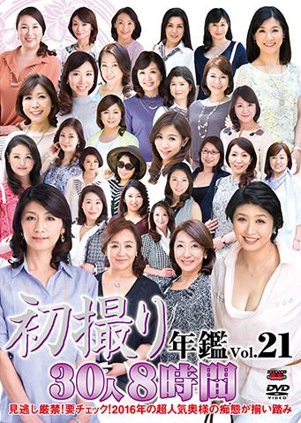 初撮り年鑑Vol.21オムニバス/