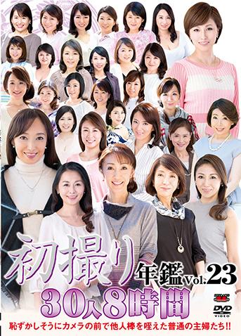 初撮り年鑑Vol.23