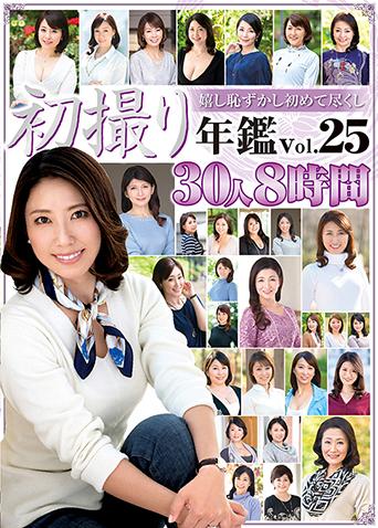 初撮り年鑑Vol.25オムニバス/