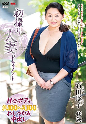 初撮り人妻ドキュメント JRZE-006