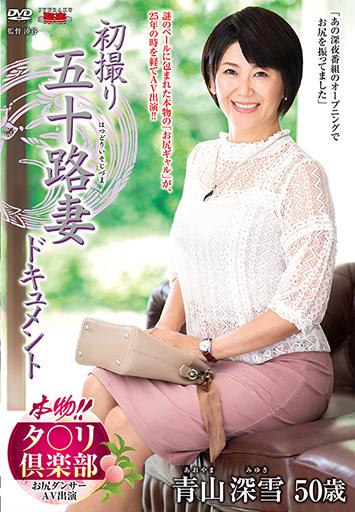 初撮り五十路妻ドキュメント JRZE-009