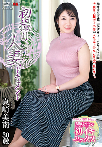 初撮り人妻ドキュメント JRZE-025
