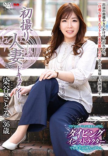 初撮り人妻ドキュメント JRZE-028