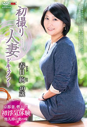初撮り人妻ドキュメント JRZE-041
