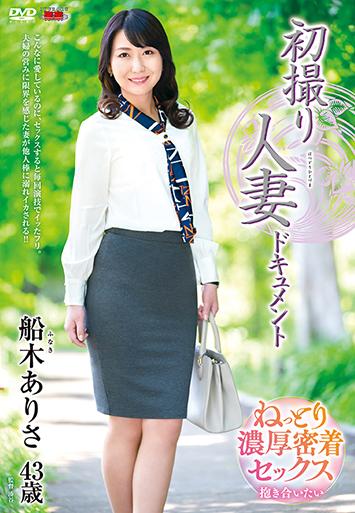 初撮り人妻ドキュメント JRZE-063