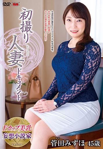 初撮り人妻ドキュメント JRZE-066