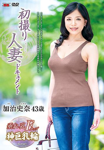 初撮り人妻ドキュメント JRZE-079
