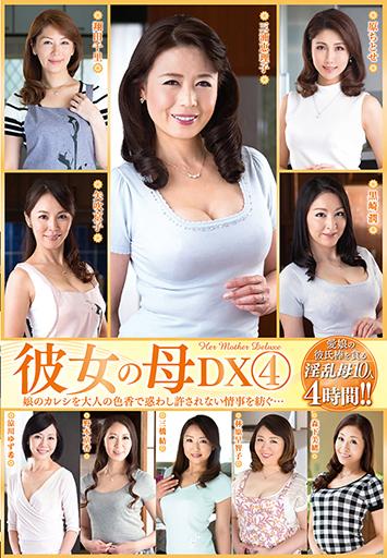 彼女の母DX4 KEEDX-04