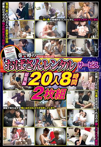 巷で噂の「おばさんレンタル」サービス総集編20人8時間2枚組 MEKO-132