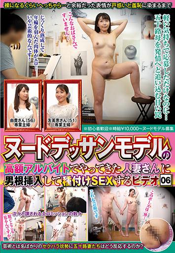 ヌードデッサンモデルの高額アルバイトでやってきた人妻さんに男根挿入して種付けSEXするビデオ06 MEKO-149