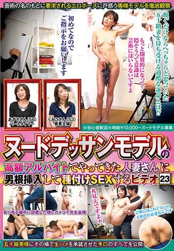 ヌードデッサンモデルの高額アルバイトでやってきた人妻さんに男根挿入して種付けSEXするビデオ23 MEKO-180