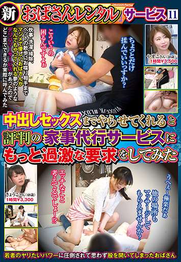 新「おばさんレンタル」サービス11 中出しセックスまでやらせてくれると評判の家事代行サービスにもっと過激な要求をしてみた MEKO-208