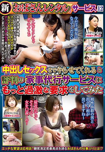 新「おばさんレンタル」サービス12 中出しセックスまでやらせてくれると評判の家事代行サービスにもっと過激な要求をしてみた MEKO-209