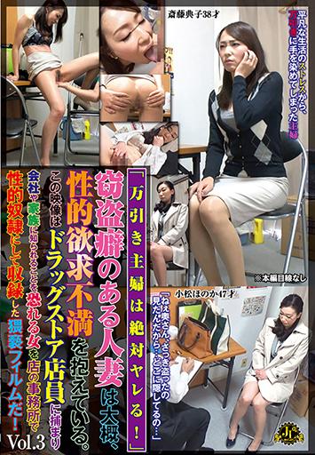「万引き主婦は絶対ヤレる!」窃盗癖のある人妻は大概、性的欲求不満を抱えている。この映像はドラッグストア店員に捕まり会社や家族に知られることを恐れる女を店の事務所で性的奴隷にして収録した猥褻フィルムだ! Vol.3 MEKO-42