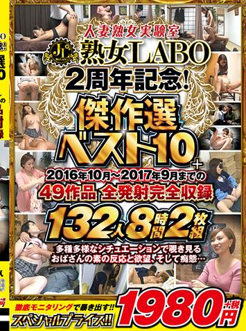 人妻熟女実験室 熟女LABO 2周年記念!傑作選ベスト10+2016年10月~2017年9月までの49作品全発射完全収録 132人8時間2枚組 MEKO-61