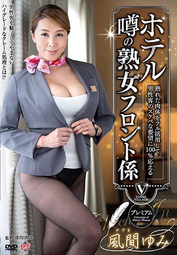 熟れた肉体をフル活用して男性客のスケベな要望に100%応えるホテル噂の熟女フロント係 MESU-56